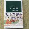【元木泰雄「源頼朝」感想】池禅尼に助命された話と、富士川合戦で平氏が潰走した話に