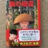【マンガ日本の古典 奥の細道】松尾芭蕉の紀行文を漫画にした?芭蕉の名句と旅が分か