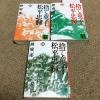 【隆慶一郎「捨て童子松平忠輝」感想】徳川家康の六男・忠輝が魅力的で有能に描かれて