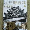 【漫画「江戸城再建」感想】皇居に江戸城天守閣を再建するため、ゼネコンのサラリーマ