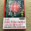 【「古代日本人と朝鮮半島」感想】日本人のルーツは?日本人に優しい人が多いのは、な