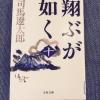 【司馬遼太郎「翔ぶが如く」感想】全10巻を読み終えるのに半年かかる!?「」も改行も
