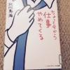 【北川恵海「ちょっと今から仕事やめてくる」感想】謎の人物「ヤマモト」に影響された