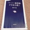 【「『スーパー新幹線』が日本を救う」感想】リニア中央新幹線の運賃は高くない?紀淡