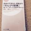 【澤上篤人「将来が不安なら、貯金より『のんびり投資』」感想】デイトレードは間違っ