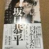 坂口恭平総理の著作本と音楽を紹介!「自殺したい」「死にたい」と思う人は読んで電話