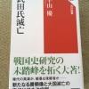 【平山優「武田氏滅亡」感想】750ページある?武田一族の最期がむごくて悲しい!戦国