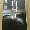 【荒山徹「白村江」感想】白村江の戦いを題材にした小説!蘇我入鹿が魅力的?