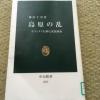 【「島原の乱 キリシタン信仰と武装蜂起」感想】キリシタンにならないと雲仙岳のマグ