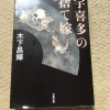 【宇喜多?四天王寺?応仁の乱?】木下昌輝さんの歴史小説4冊を紹介!