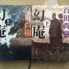 【百田尚樹「幻庵」(げんなん)】囲碁のルールを知らなくても熱中して読める!江戸時