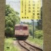 【「ローカル線で地域を元気にする方法 いすみ鉄道公募社長の昭和流ビジネス論」感想