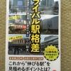 小川裕夫「ライバル駅格差「鉄道史」から読み解く主要駅の実力」