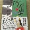 【町田康「ギケイキ2 奈落への飛翔」感想】義経の一生を面白くおかしく描いた小説の続