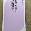 【「新島八重と戊辰戦争」の感想】自決ばかりで悲惨な会津戦争!会津藩のトップは無能