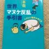 【「世界マヌケ反乱の手引書」感想】少しで良いから世界を変えたい人にオススメ!バカ