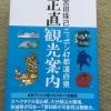旅行の準備に読んでみて!宮田珠己さんのヘンテコ観光地本4冊を紹介