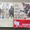 【世界史の戦争や有名な出来事をまとめた本?】「30の戦いからよむ世界史」感想