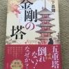 【木下昌輝「金剛の塔」】四天王寺に関わる6つの時代の人々を書いた?実在する金剛組