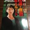 【日本の未来、ノーフューチャー!?】20年ぶりに読んだ西村京太郎・鉄道ミステリー!