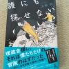 【大崎梢「誰にも探せない」感想】埋蔵金と幻の村を探す登山のミステリー?