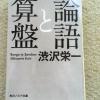 【「論語と算盤」感想】「道徳経済合一説」とは?渋沢栄一は自分への手紙を全て読んだ