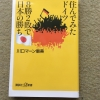「住んでみたドイツ8勝2敗で日本の勝ち」ってタイトルの本だけどドイツ優勢な内容?ド