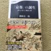 【「『京都』の誕生 武士が作った戦乱の都」感想】平安京の中に京都の有名な観光地は