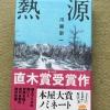 【川越宗一「熱源」感想】サハリン(樺太)とアイヌを題材にした歴史小説?東京が外国
