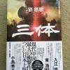 中国のSF小説「三体」の感想!物理や天体の話が難しいけどVRゲームや太陽が3つある「