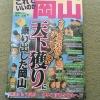 【「これでいいのか岡山」感想】吉備高原都市に首都移転?岡山県南100万都市構想とは