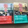 【対馬・壱岐は虐殺?皆殺し?】鎌倉時代の安房から対馬までを旅行!元寇と日蓮の小説