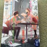 【小説への熱意と葛藤と絶望?】相沢沙呼さんの青春小説「小説の神様」あらすじと感想