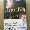 【綾辻行人「Another2001」感想】800ページの分厚さでもスラスラ読める?序盤のヒント