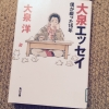 【「大泉エッセイ 僕が綴った16年」感想】40歳の大泉洋さんが、若い頃の大泉さんにツ