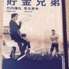 【「貯金兄弟」感想】それぞれ金銭感覚の違う兄弟の一生を描いた小説?お金の事をよく