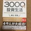 【横山光昭「はじめての人のための3000円投資生活」感想】お金がない人は月に3000円、