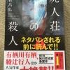 【○○○?予言?殺人鬼?】今村昌弘さんの超常現象ミステリー小説3冊を紹介!