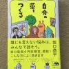 【「自分の薬をつくる」感想】坂口恭平総理が医者になって自殺したい死にたい人のやり