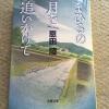 【奈良の観光地が舞台?】ミステリアスな小説?恩田陸「まひるの月を追いかけて」感想
