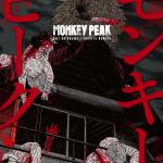 【漫画】【モンキーピーク感想】登山の素人が険しい山登り中に「猿」に襲われる!断崖