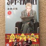 【漫画「SPY × FAMILY」感想】スパイ・超能力少女・殺し屋の3人が家族になる?心温ま