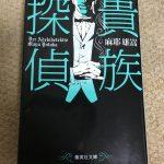 【麻耶雄嵩「貴族探偵」感想】探偵が自分で推理しない?ロジカルで複雑な短編5話!難