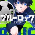【負けたらサッカー人生終了?】高校生サバイバルサッカー漫画?「ブルーロック」感想