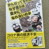 【日本経済の不安・疑問をマンガで!】中国と比較?分かりやすい?井上純一「がんばっ