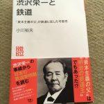 【小川裕夫「渋沢栄一と鉄道】前半は渋沢栄一、後半は鉄道?大河ドラマ「青天を衝け」