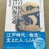 【昔の岡山の姿を知りたい人へ!】倉地克直「江戸時代の瀬戸内海交通」
