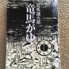 【司馬遼太郎「竜馬がゆく」】坂本龍馬の人生を描いた小説?全8巻あるけどスラスラ読
