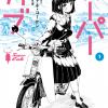 【漫画「スーパーカブ」】スーパーカブで女子高校の生活が変わった?修学旅行も富士山