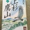 【上杉謙信・景勝・直江兼続・鷹山など!】上杉家関連の本・小説9作を紹介!
